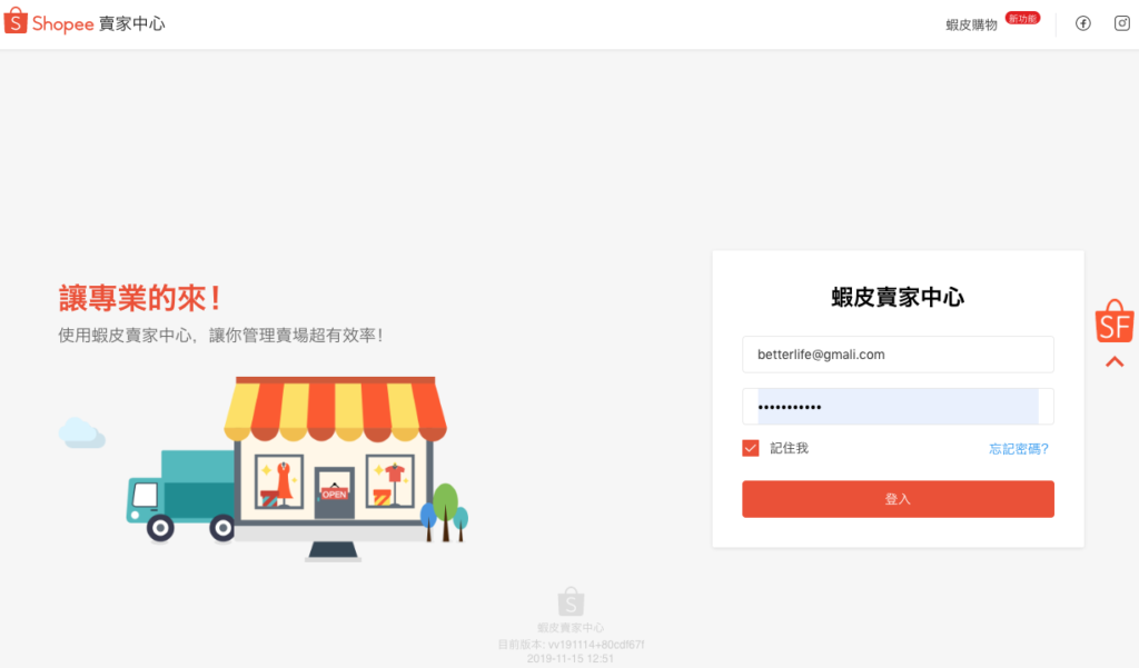 Login to Shopee Seller Center