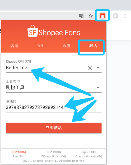 Activate Shopee Auto Follow Tool