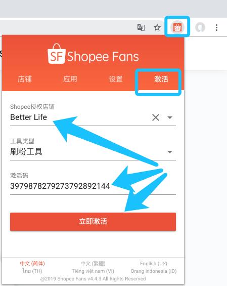 Shopee Fans – 蝦皮助手– 激活蝦皮自動關注功能