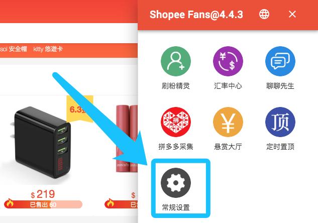 Shopee Fans – 蝦皮助手– 常規設置– 打開配置面板