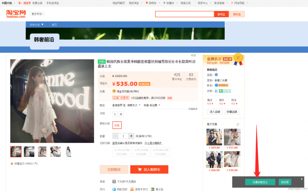 Taobao Product Collection in Details Page