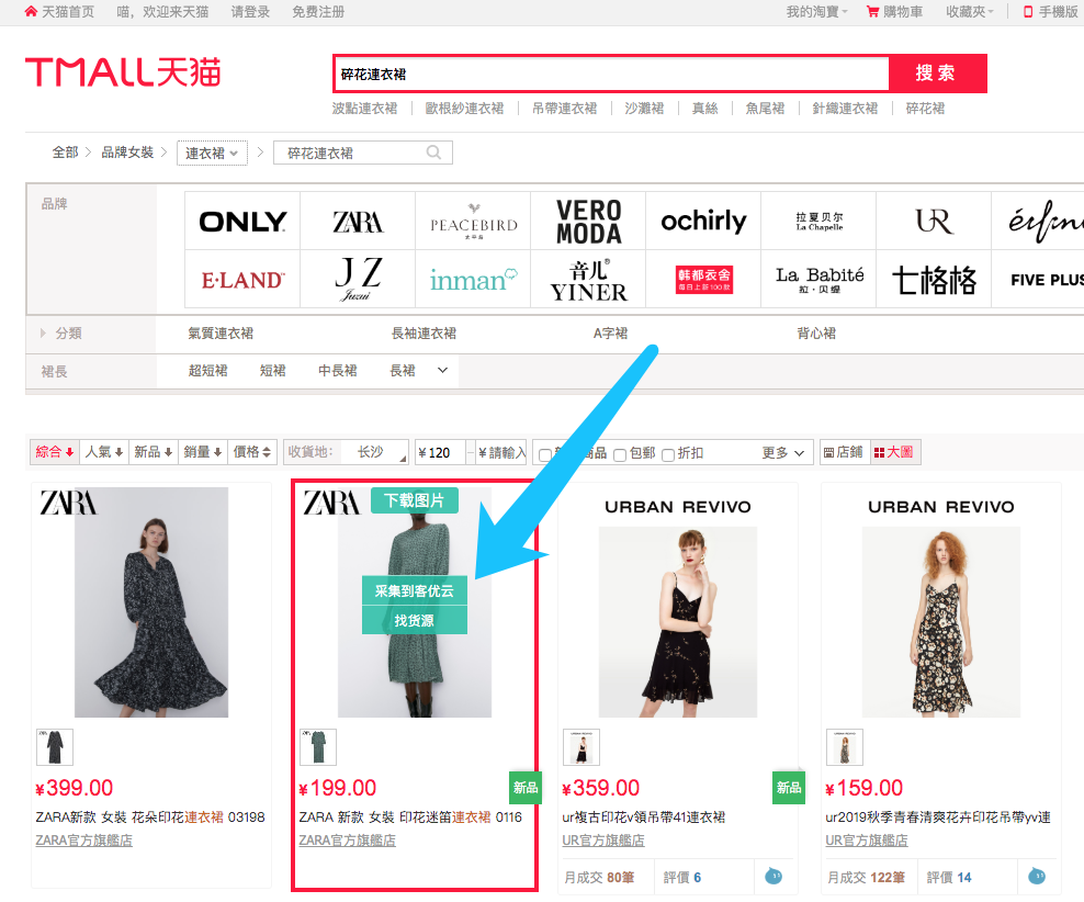 Tmall Product Collection in Product List