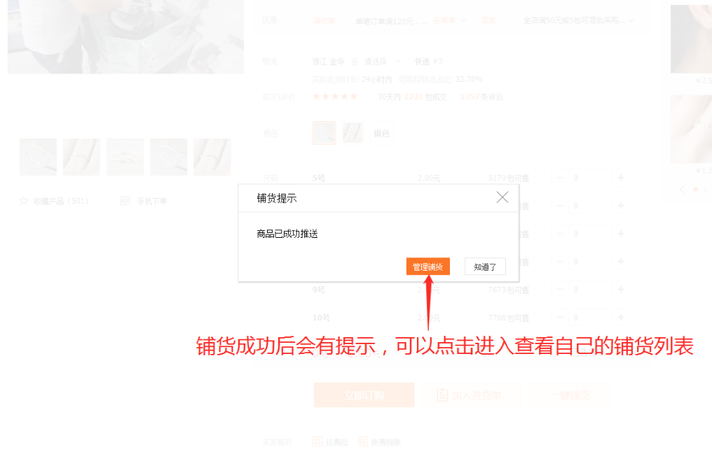 1688 (Alibaba) Confirm Publish Product
