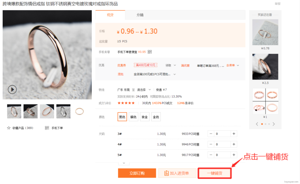 1688 (Alibaba) One-click Publish Product