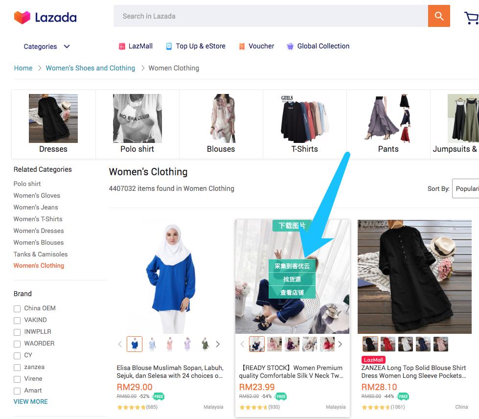 Shopee Fans – 虾皮助手 – Lazada来赞达采集和找货源 – Lazada来赞达产品列表