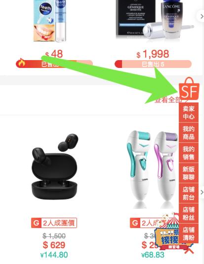 Shopee Fans – 蝦皮助手– 拼多多采集– 打開應用中心