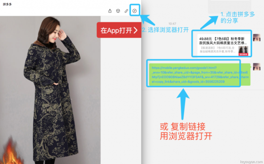 KeYouYun ERP - Browser opens Pinduoduo product details page