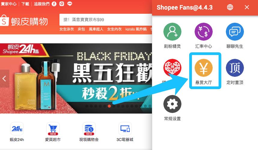 Shopee Fans – 蝦皮助手– 懸賞大廳– 打開懸賞大廳面板