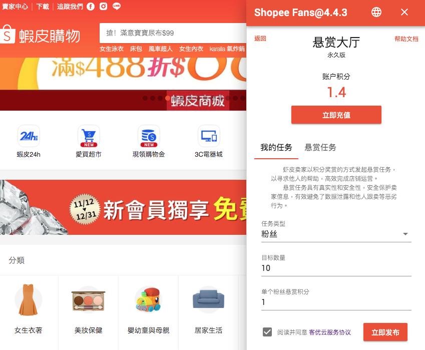 Shopee Fans – 蝦皮助手– 懸賞大廳– 發布粉絲關注任務