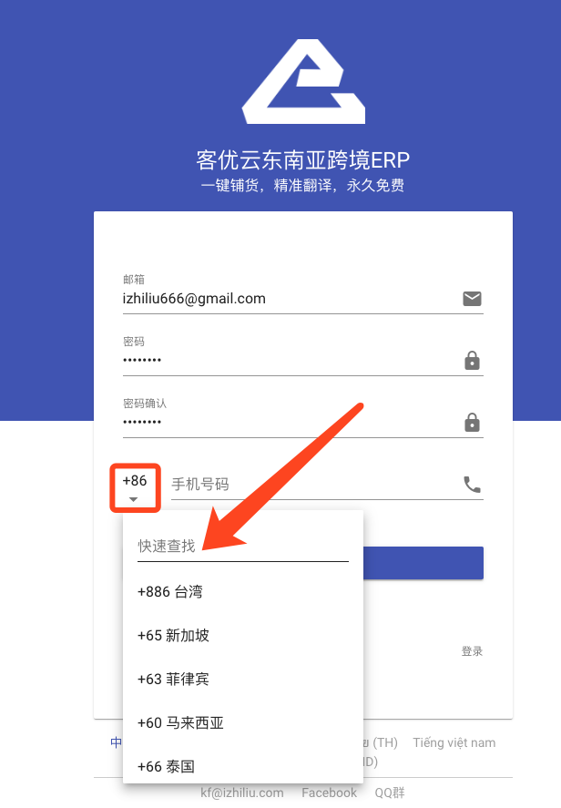 KeYouYun ERP - Account Registration-Enter mobile phone number