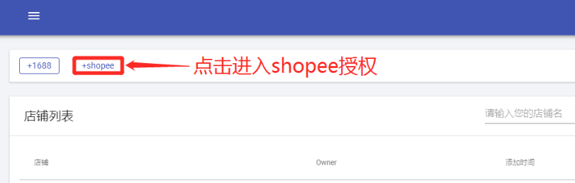 KeYouYun ERP-Shopee Shrimp Skin Shop Authorization-Open Shopee Shrimp Skin Authorization Page
