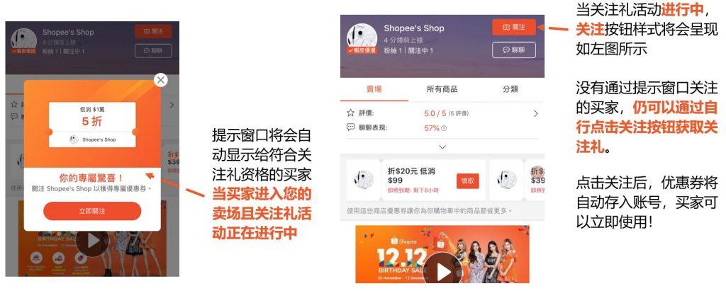 Shopee虾皮设置店铺关注礼 - 虾皮购物前台展示
