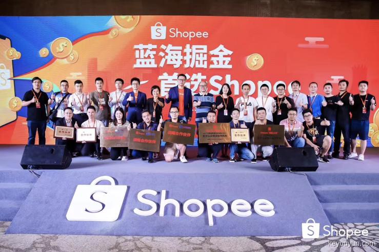 2019.09.18 Shopee虾皮内贸卖家峰会 - Shopee虾皮优秀合作伙伴授牌