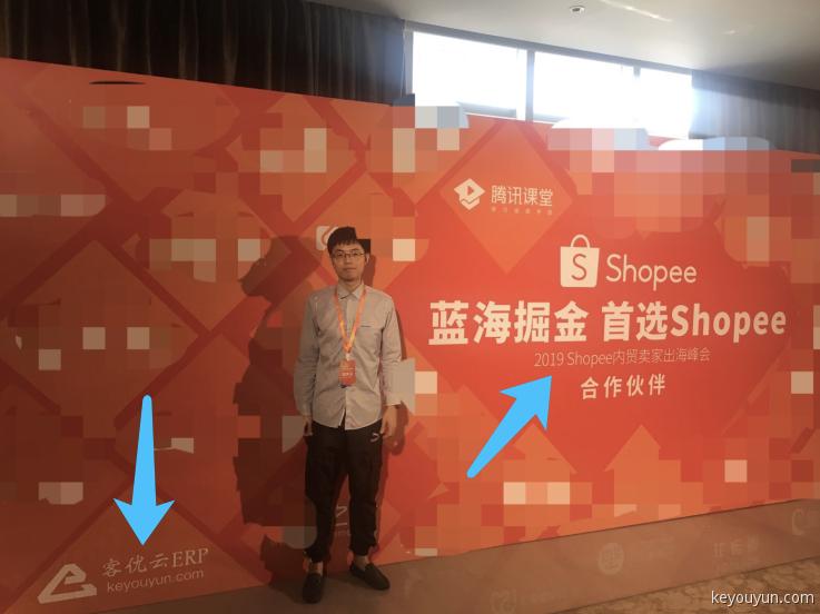 2019.09.18 Shopee虾皮内贸卖家峰会 - 客优云ERP作为虾皮官方合作伙伴嘉宾出席-1