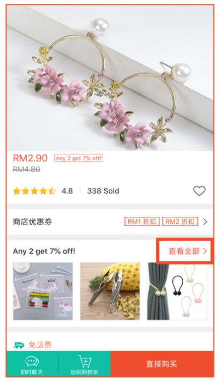 shopee虾皮套装优惠 - App端-1