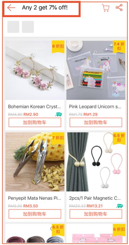 shopee虾皮套装优惠 - App端-2