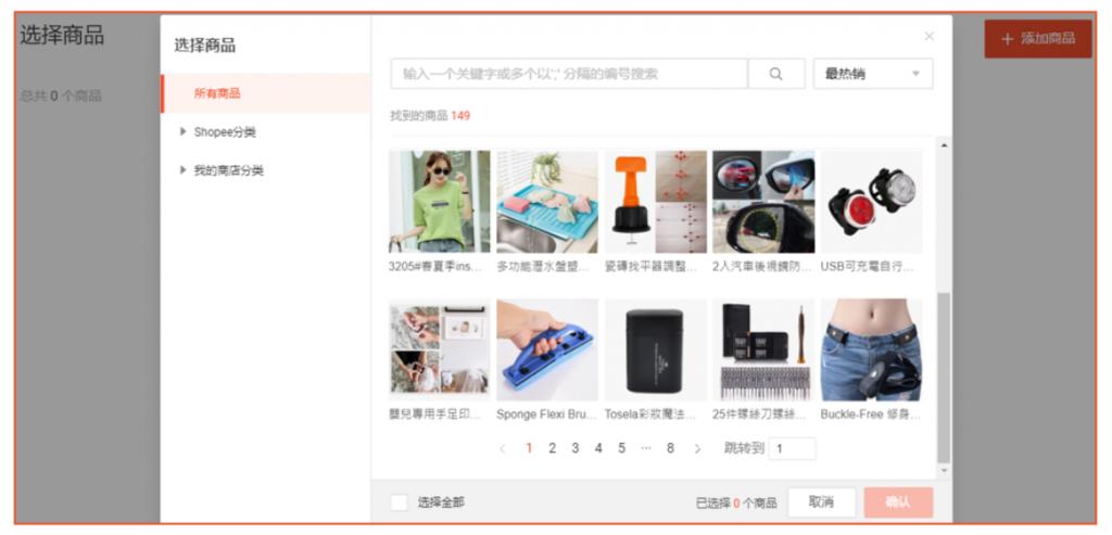 shopee虾皮套装优惠 -   选择套装活动的商品