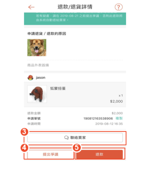 shopee虾皮如何接受买家退款/退货申请 - 手机端联络买家