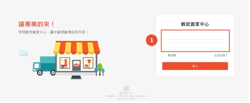 Shopee虾皮如何正确的使用关联广告? -  登入卖家中心,点击我的行销活动