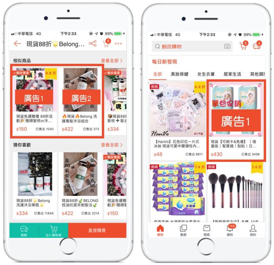shopee虾皮关联广告介绍 -   增加商品曝光