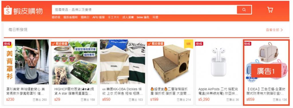 shopee虾皮关联广告介绍 -    关联广告会被投放在