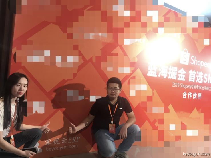 "2019.09.18 Shopee虾皮内贸卖家峰会 - ""客优云ERP""作为虾皮官方合作伙伴嘉宾出席-3"