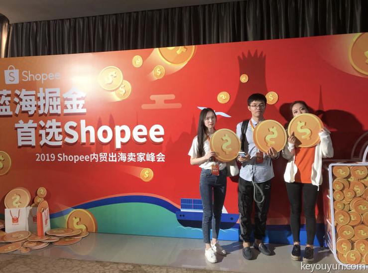 "2019.09.18 Shopee虾皮内贸卖家峰会 - ""客优云ERP""作为虾皮官方合作伙伴嘉宾出席-5"