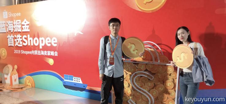 "2019.09.18 Shopee虾皮内贸卖家峰会 - ""客优云ERP""作为虾皮官方合作伙伴嘉宾出席-6"