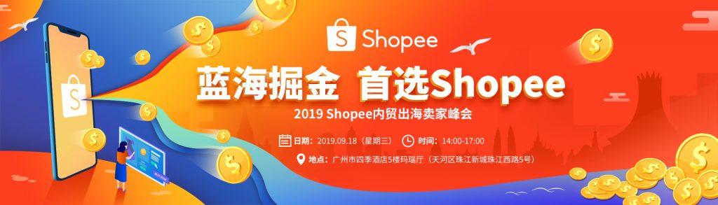 2019.09.18 Shopee虾皮内贸卖家峰会 - 介绍