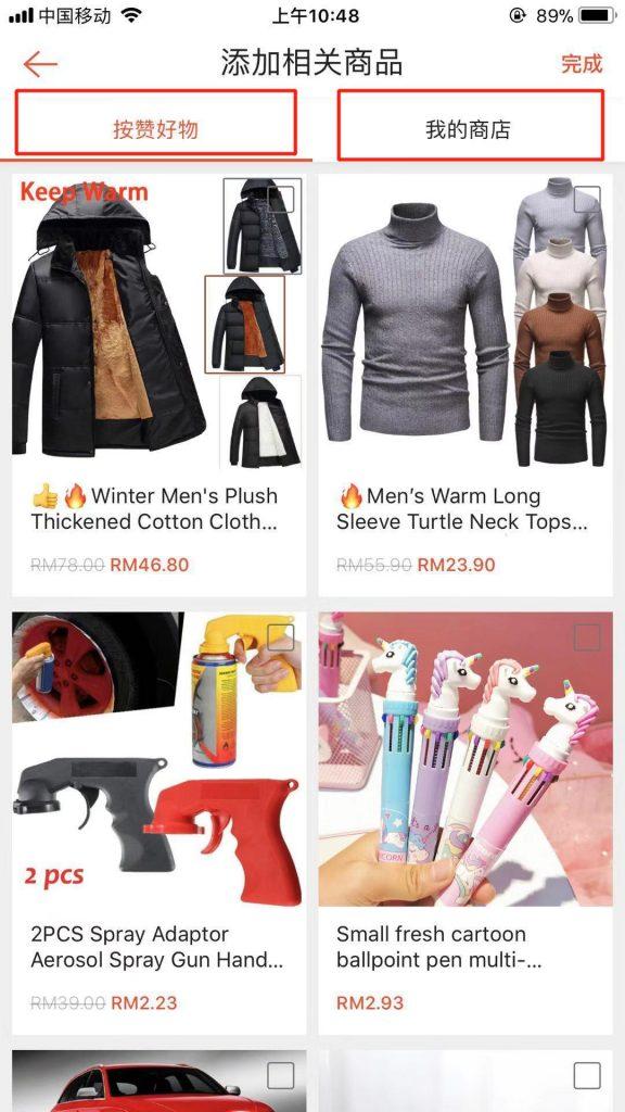 Shopee虾皮直播 - 添加商品
