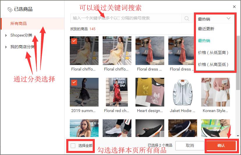 Shopee虾皮店铺产品折扣设置 - 选择商品