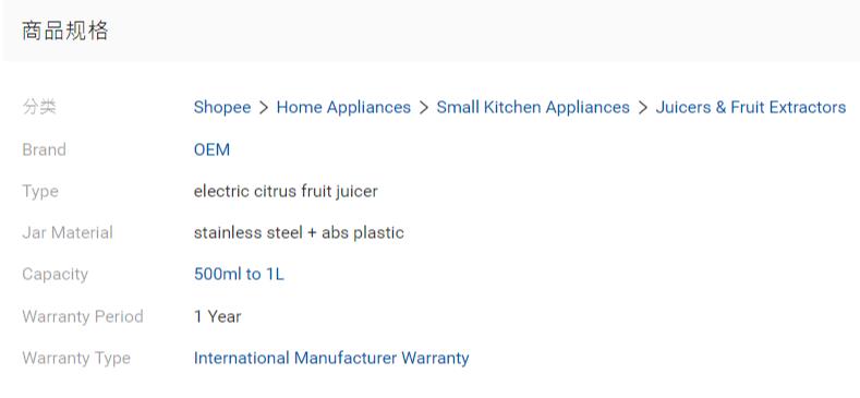 如何制作一条高质量的Shopee虾皮产品 -  Listing属性