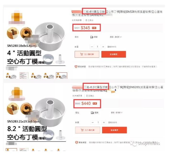 Shopee虾皮关于重复刊登产品  -   将同款产品以不同规格和价格分别发布