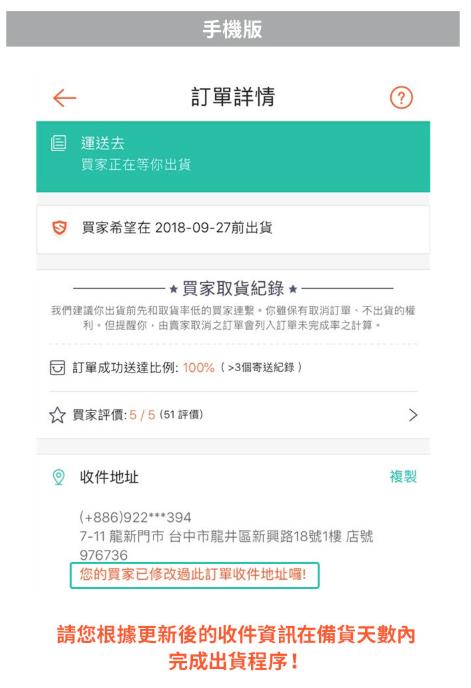 Shopee虾皮买家修改订单收件地址/门市功能 - 手机端提醒卖家地址已修改