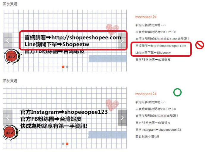 Shopee虾皮禁止向外导流行为 - 卖场图片/介绍导外