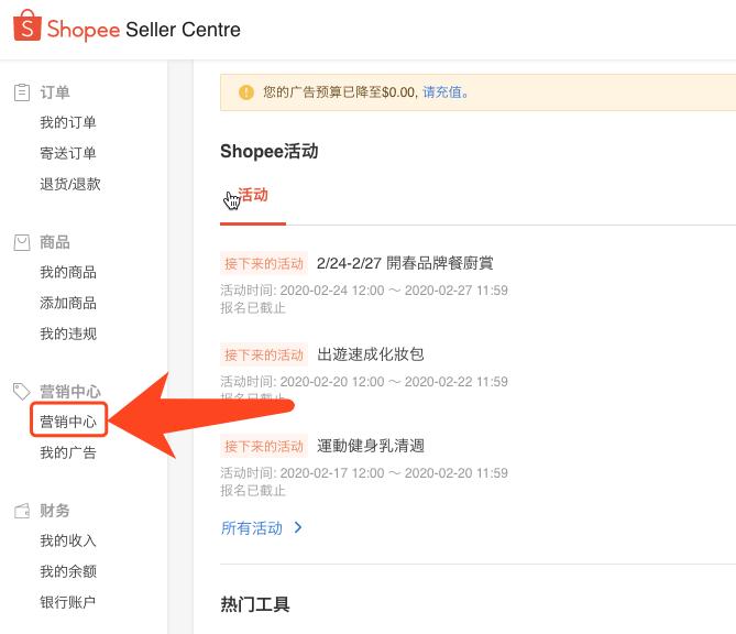Shopee虾皮设置优惠券 - 进入营销中心