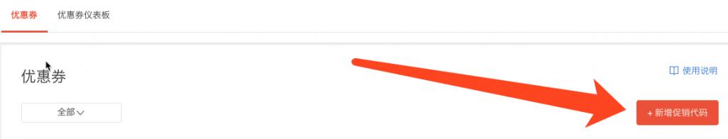 "Shopee虾皮设置优惠券 - 点击""新增促销代码"""