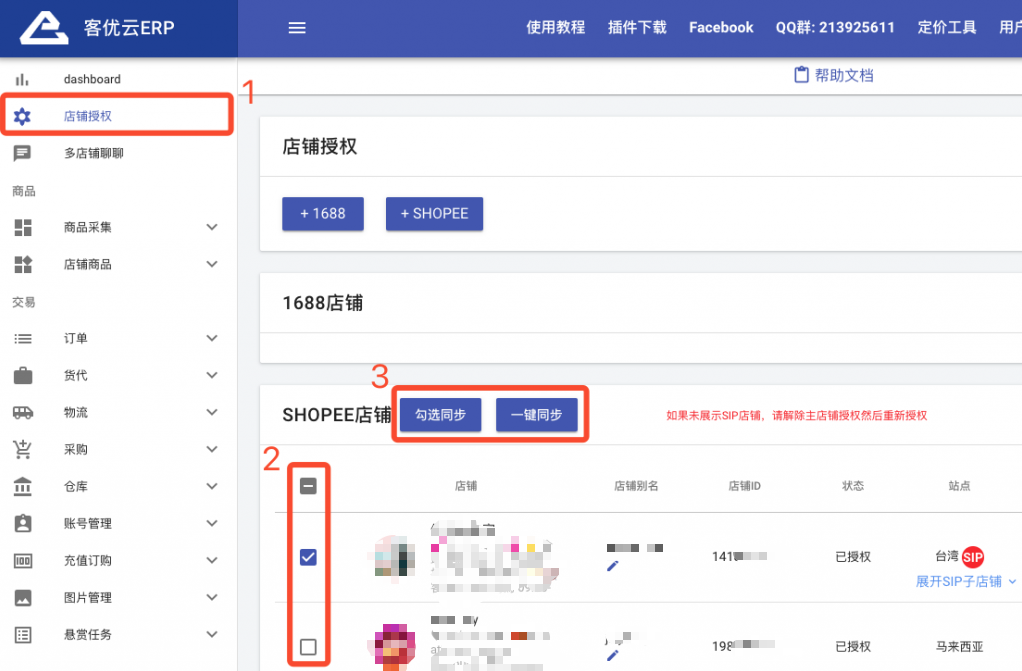 KeYouYun ERP - Shop Manage - Sync Shop