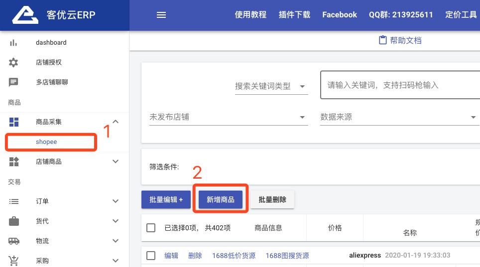 客优云ERP - 新增产品