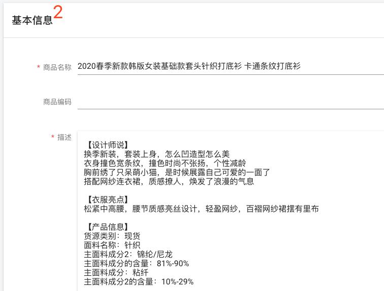 客优云ERP - 新增产品 - 编辑基本信息