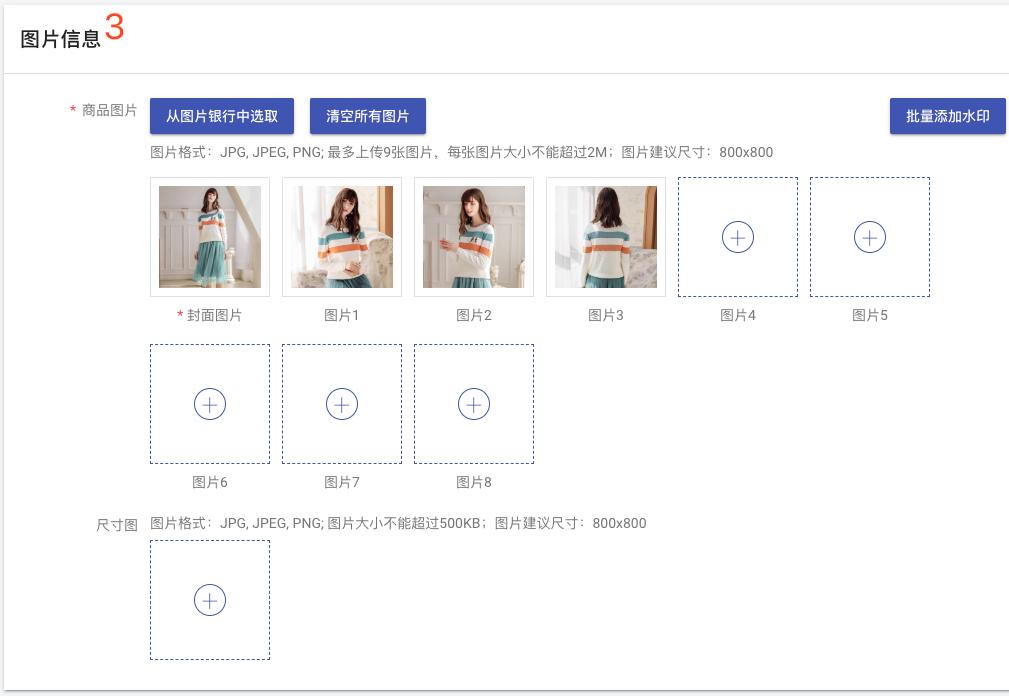 客优云ERP - 新增产品 - 编辑图片信息