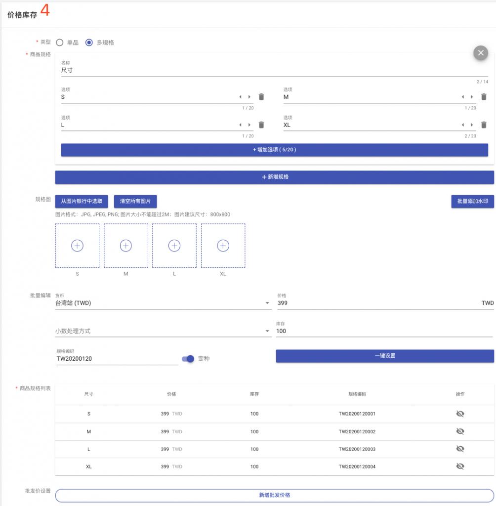 客优云ERP - 新增产品 - 编辑价格库存信息