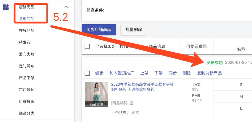 客优云ERP - 发布产品后在全部商品页面可以看到发布状态