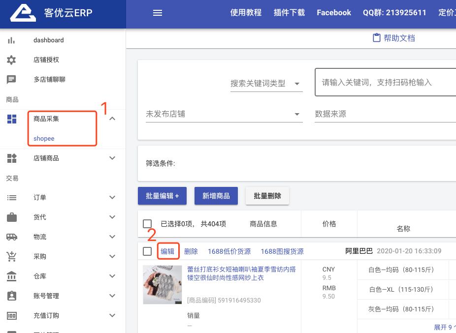 客優雲ERP – 打開產品編輯頁面