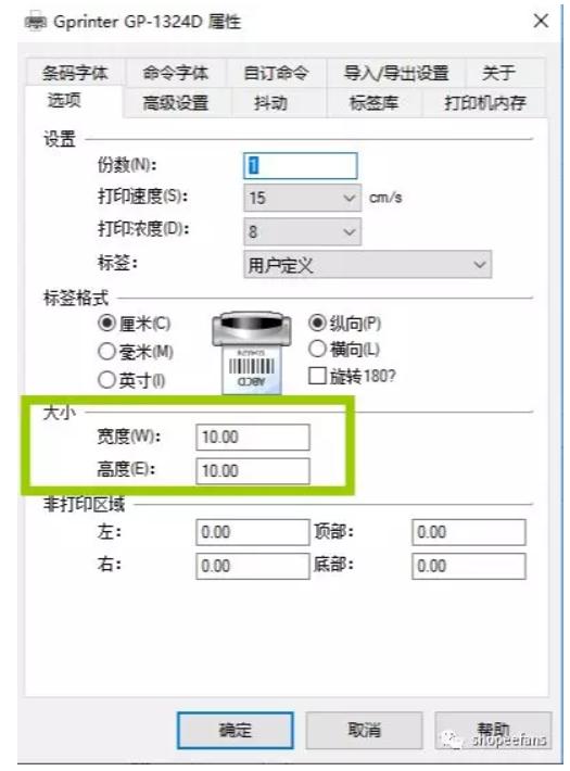 Shopee虾皮出单后怎么发货  -    打印机设置-面单10*10