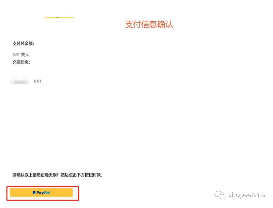 Shopee虾皮广告充值最全指南  -    1.选择PayPal