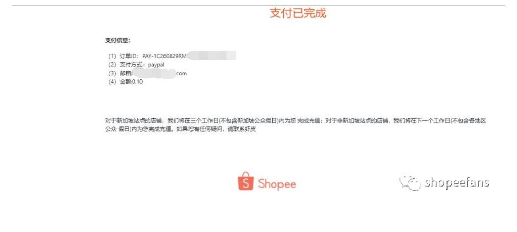 Shopee虾皮广告充值最全指南 - 4.充值完成