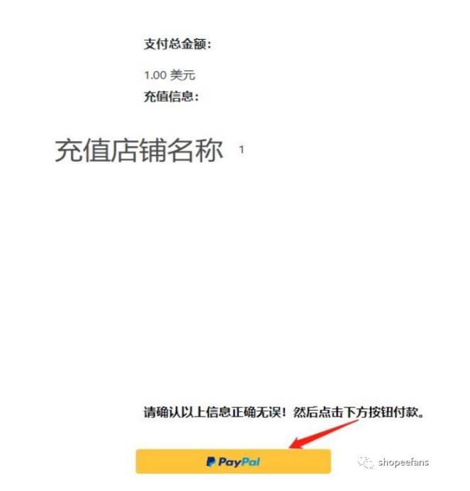 Shopee虾皮广告充值最全指南  -  选择Paypal支付