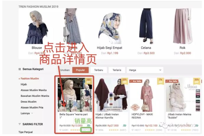 shopee虾皮粉丝关注,快速涨粉提升店铺流量  -  选择销售较高的商品