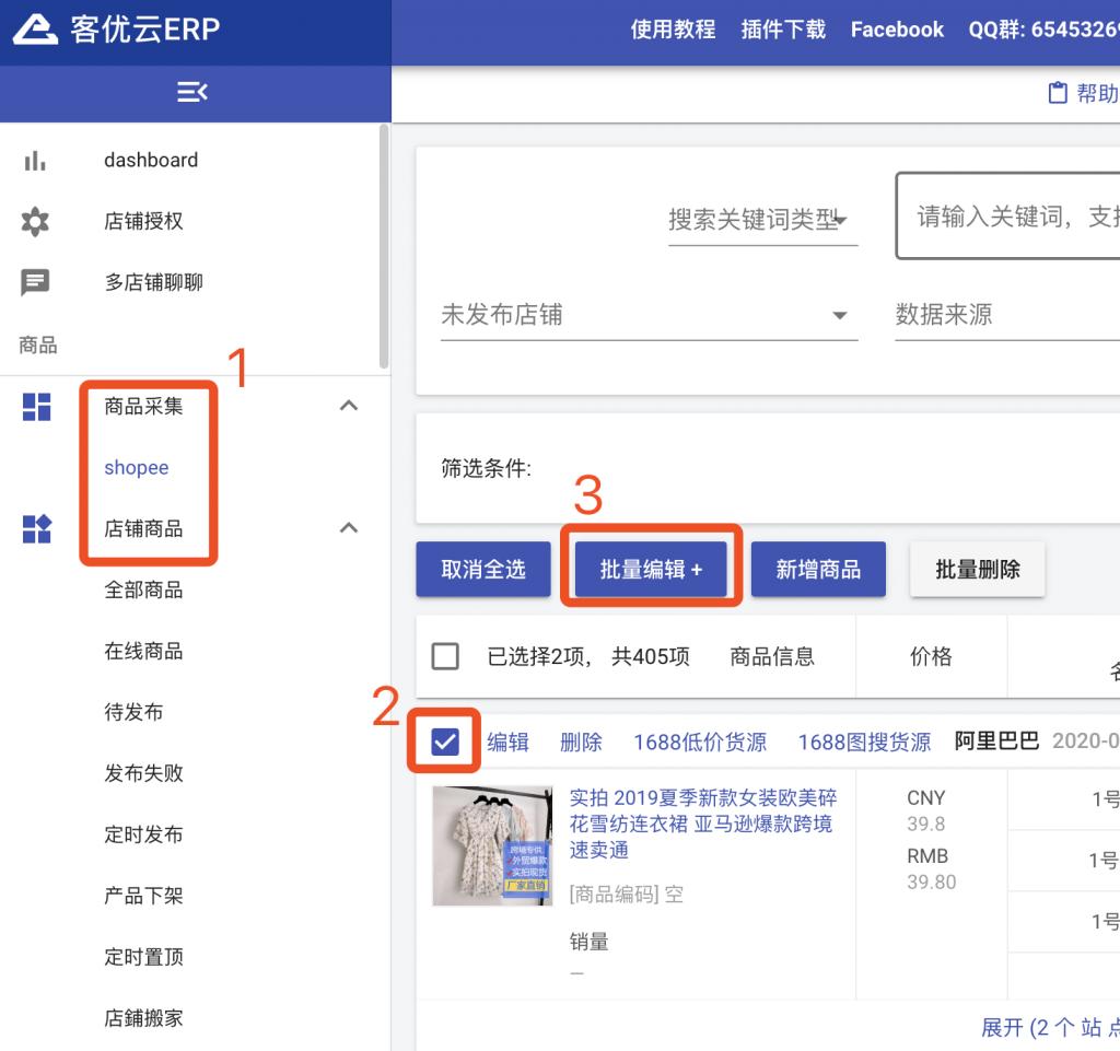 客優雲ERP – 打開批量編輯頁面